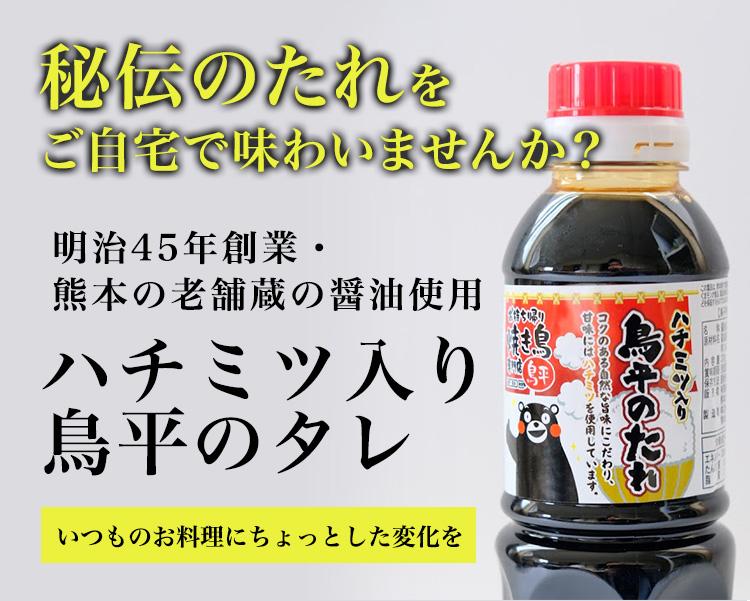 秘伝のたれをご自宅で味わいませんか? 明治45年創業・熊本の老舗蔵の醤油使用 ハチミツ入り鳥平のタレ いつものお料理にちょっとした変化を